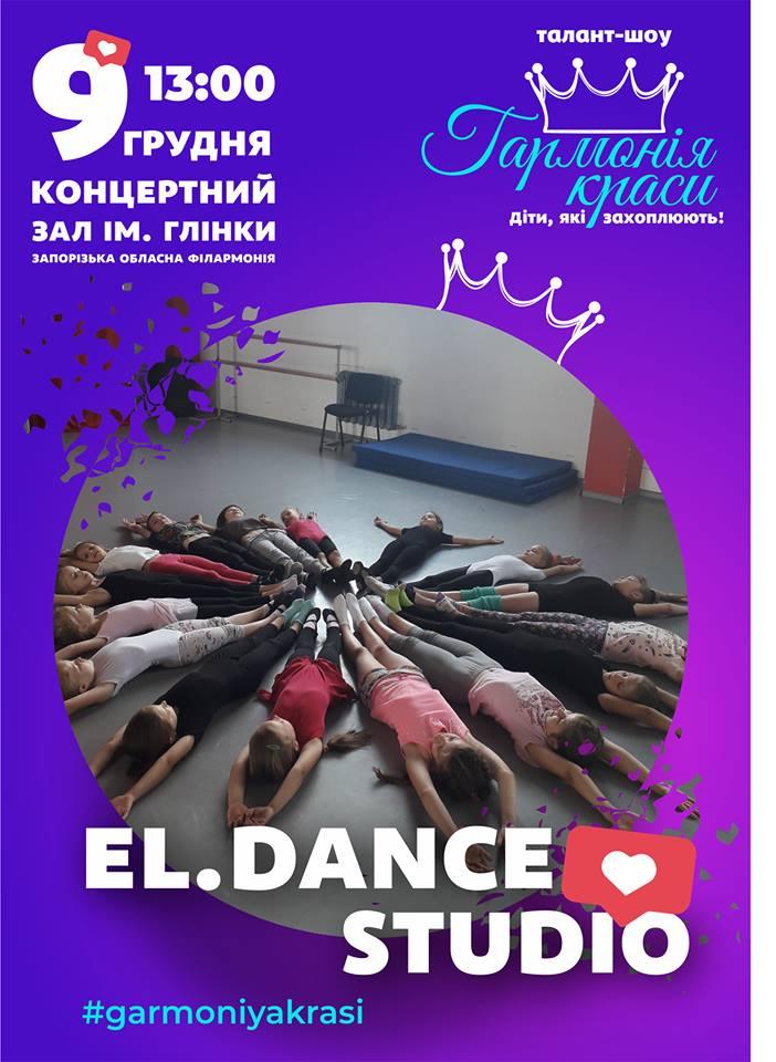 El.dance.studio