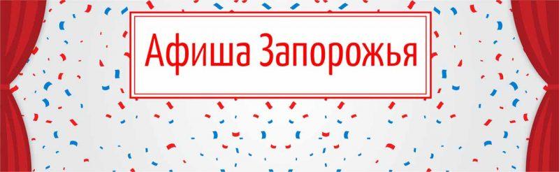 Афиша Запорожья на 22-28 ноября – Индустриалка