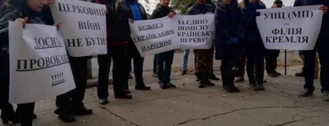 Активисты провели пикет под стенами Запорожской епархии УПЦ Московского патриархата