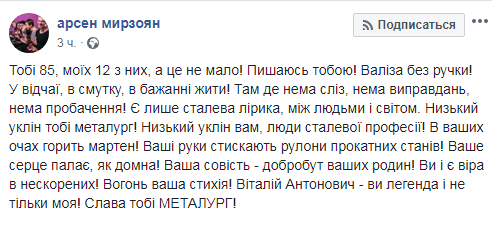 Поздравление Арсена Мирзояна