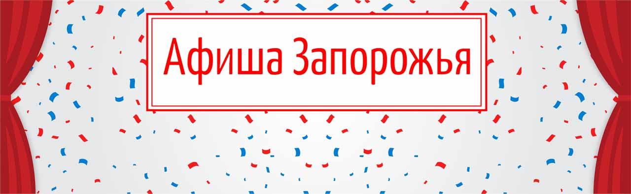 Афиша Запорожья на 8-14 ноября – Индустриалка