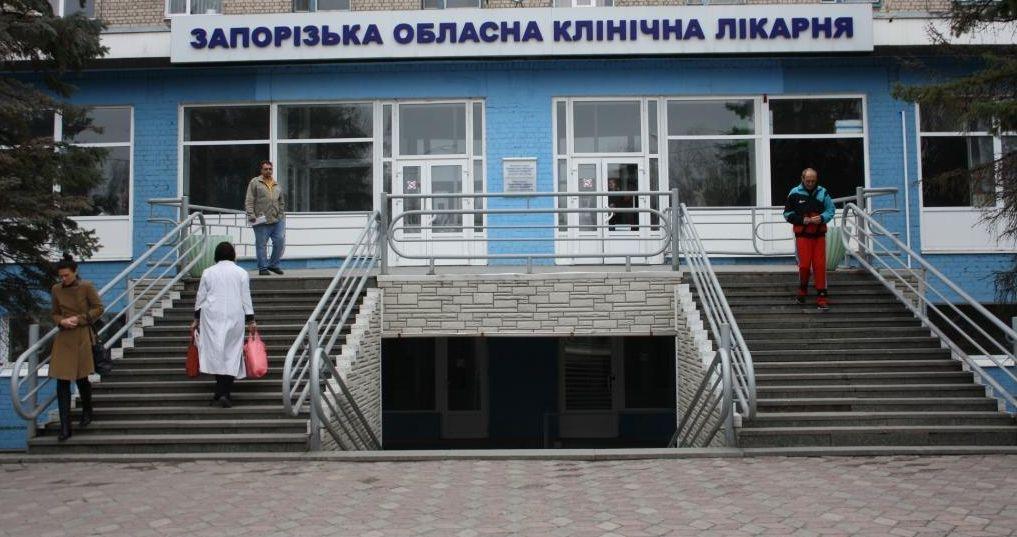 Запорожская облбольница