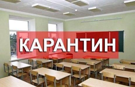 В Запорожской области на карантин закрыли три школы