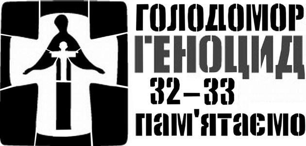 В Запорожье в День памяти жертв Голодомора пройдет крестный ход и панихидой