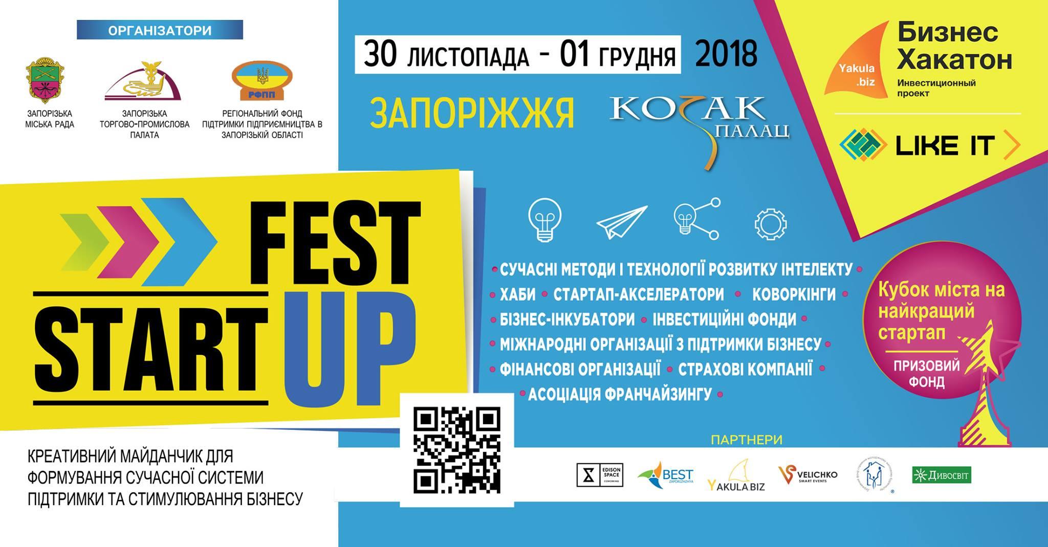 В Запорожье впервые пройдет фестиваль бизнес-идей «StartUp Fest»