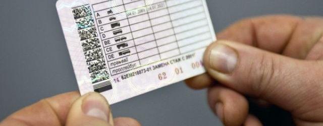В Запорожье выявили водителей с правами, купленными в интернете