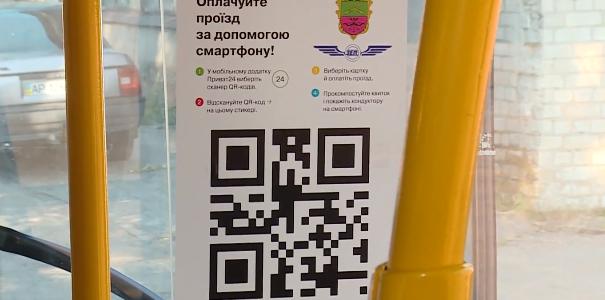 В Запорожье еще на двух маршрутах теперь можно оплатить проезд по QR-коду, - ФОТО