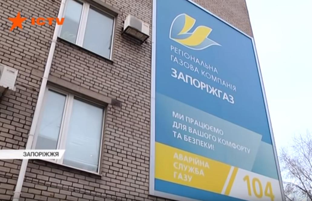 В Запорожье жители многоэтажки неделю сидят без газа (Видео)