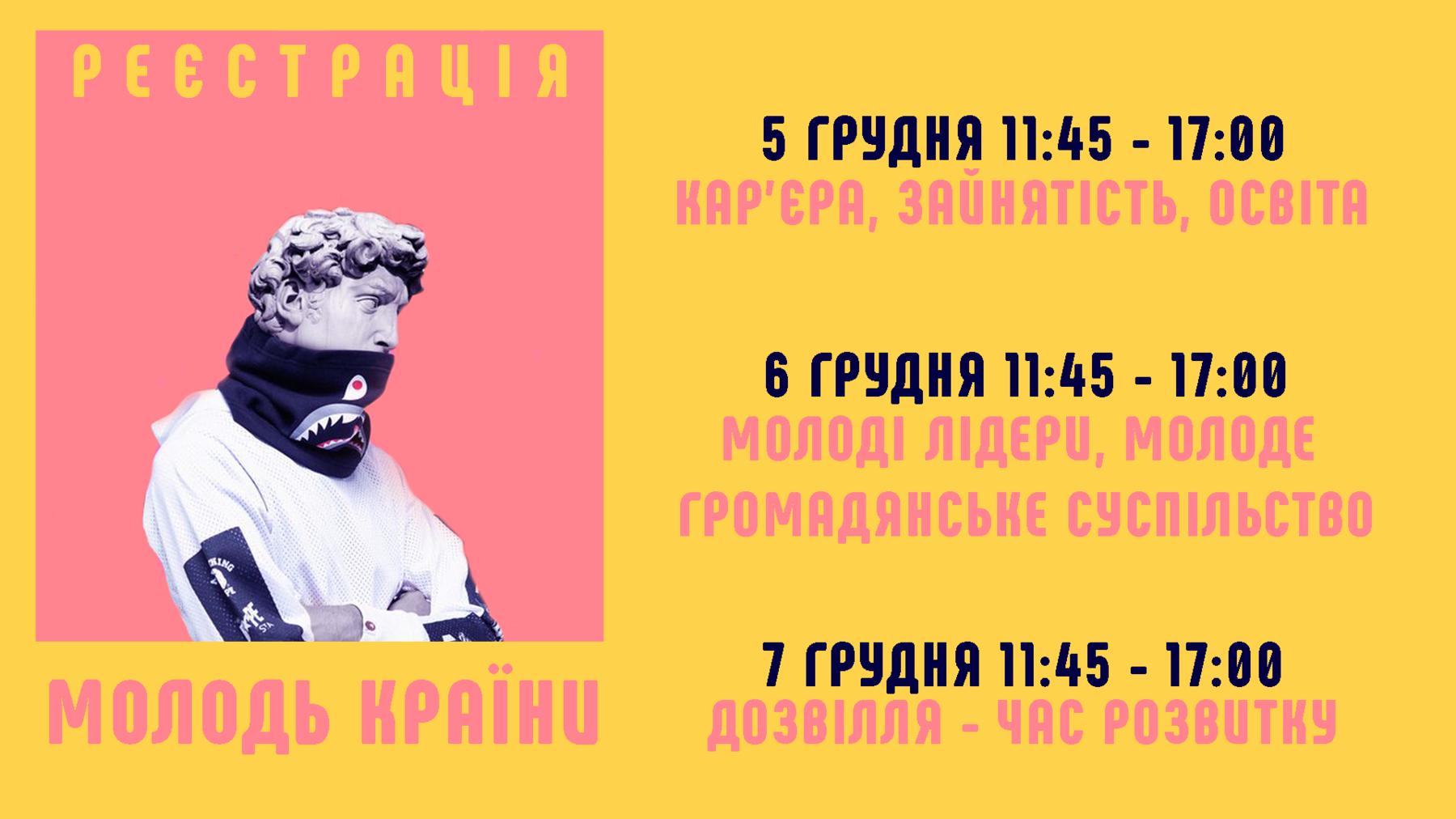 В Запорожье на молодежном форуме с концертом выступит Ярмарк, – АФИША