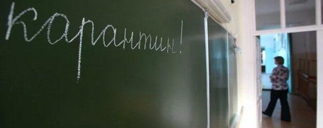 В Запорожье начали вводить карантин в учебных заведениях