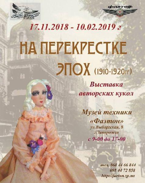 выставка кукол ручной работы