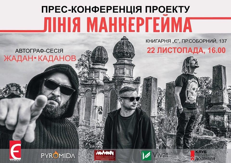 В Запорожье приедет Сергей Жадан: читателей приглашают на встречу и концерт, – ФОТО