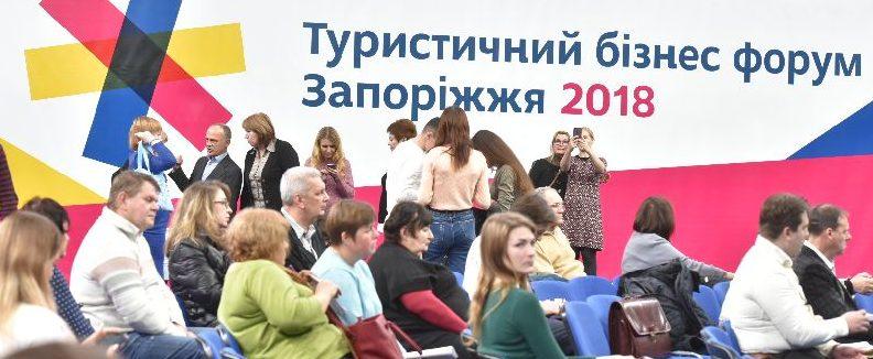 В Запорожье проведут третий Туристический бизнес-форум – Индустриалка