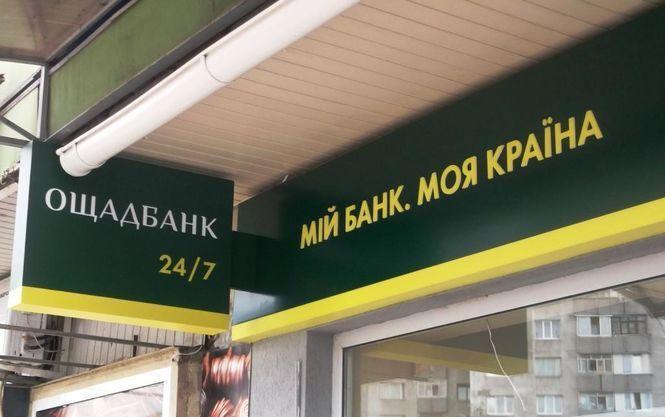 """В Запорожье работники """"Ощадбанка"""" навязывали клиенту услугу страхования жизни"""