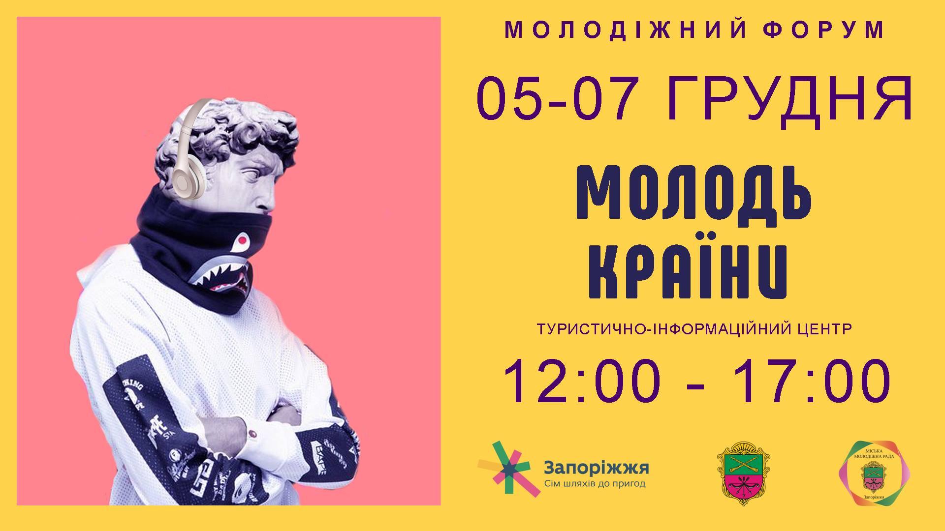 В Запорожье состоится молодежный форум «Молодь країни»
