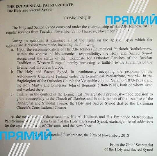 Украине дали томос. Фото: телеканал