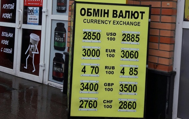 В Нацбанке заявили, что курс валют растет из-за психологического давления