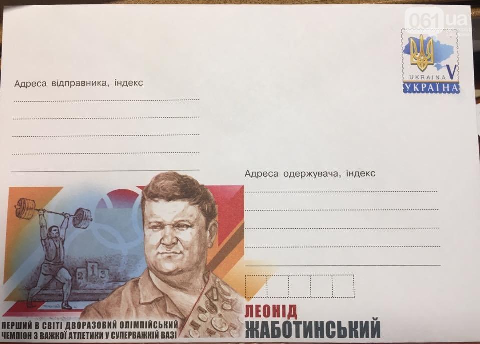 В Украине появились уникальные конверты с изображением известного запорожского спортсмена (ФОТО)