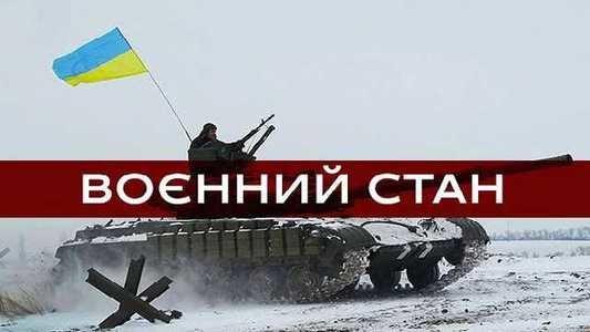 Военное положение: Все последствия для Украины