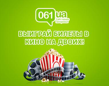 Выиграй билеты в кино! - 061.ua