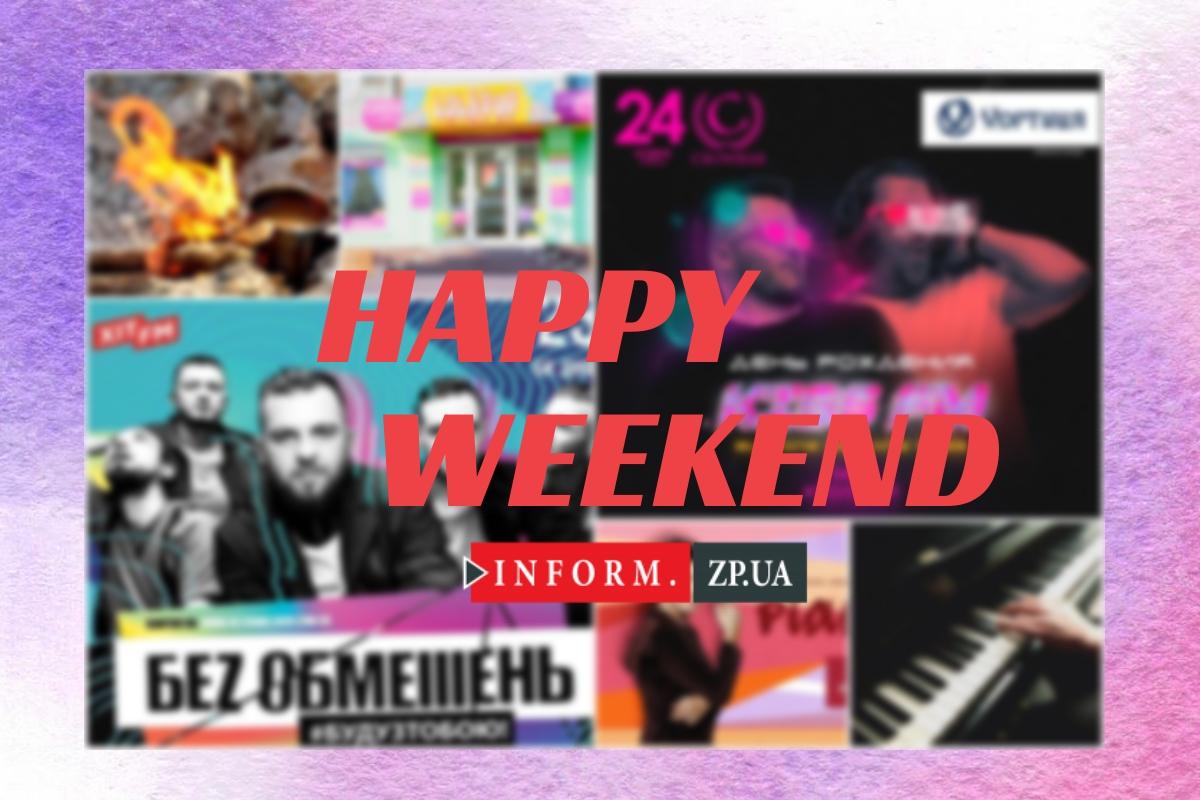 Выходные в Запорожье: День Рождения Kiss FM, концерты групп Pianoбой и «БЕZ ОБМЕЖЕНЬ»