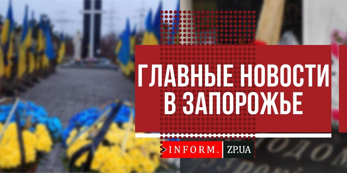 Главные новости в Запорожье: день памяти жертв Голодомора и нападение на женщину