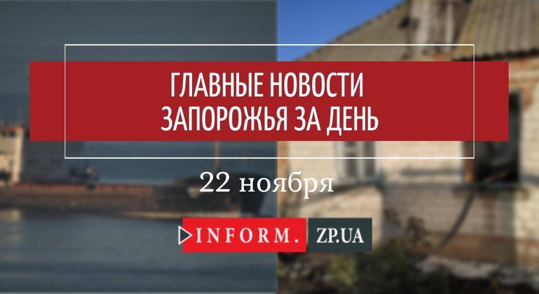 Главные новости в Запорожье за день: судно на Центральном пляже и задержание пьяного водителя