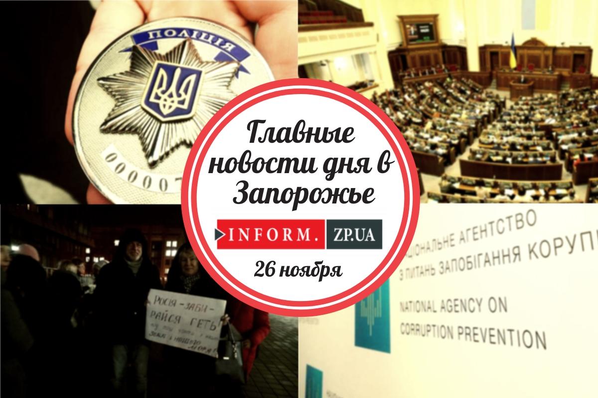 Главные новости дня в Запорожье: военное положение и акция в поддержку военных моряков