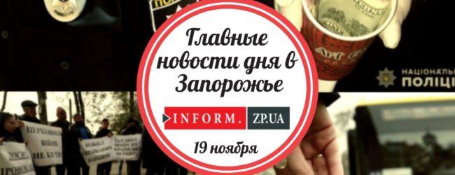 Главные новости дня в Запорожье: иск к мэрии и протест у Запорожской епархии УПЦ МП