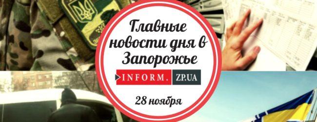 Главные новости дня в Запорожье: пересчет тарифов и ЧП на Южном