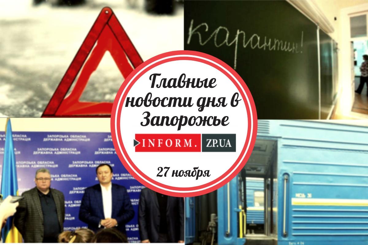 Главные новости дня в Запорожье: разъяснения по военному положению и карантин в школах