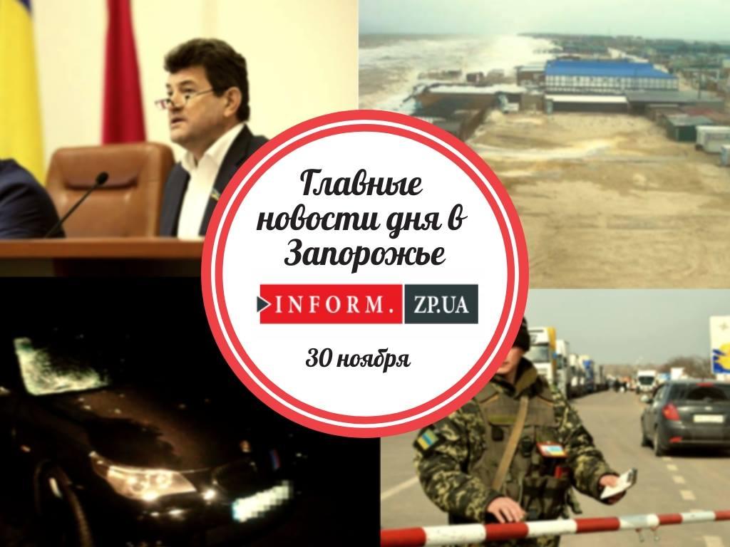 Главные новости дня в Запорожье: шторм и усиление проверок для иностранцев