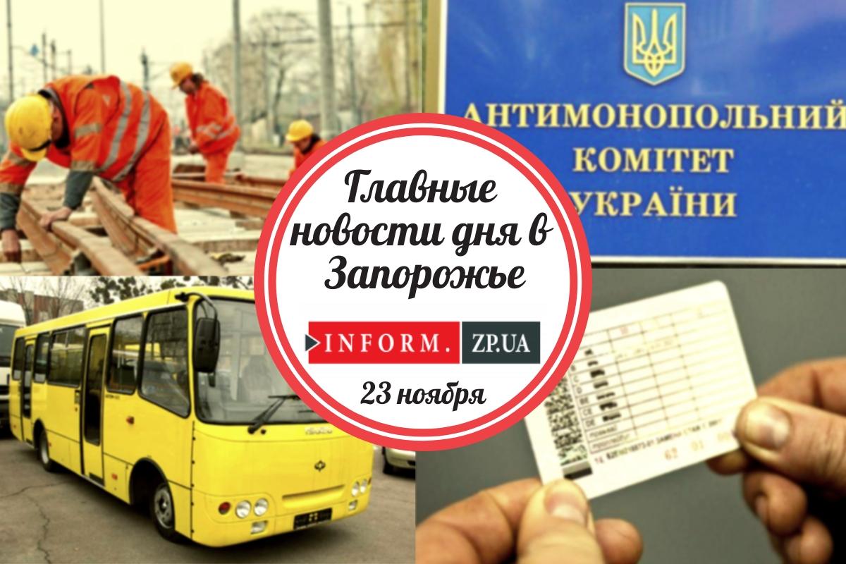 Главные новости дня в Запорожье: штраф для облэнерго и оспаривание тарифов на проезд