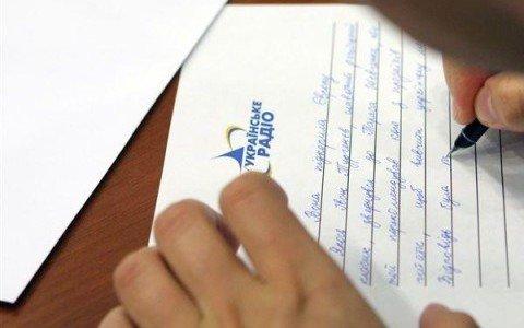 День украинской письменности и языка: где и во сколько запорожцы смогут написать радиодиктант национального единства