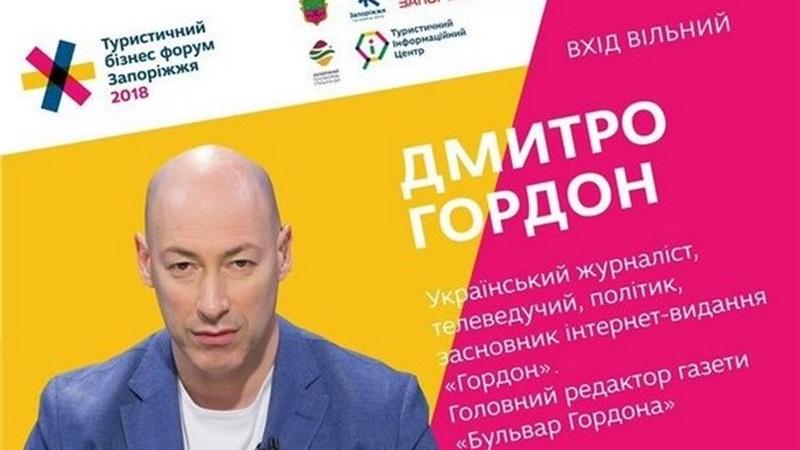 Дмитрий Гордон станет модератором на Туристическом бизнес-форуме в Запорожье
