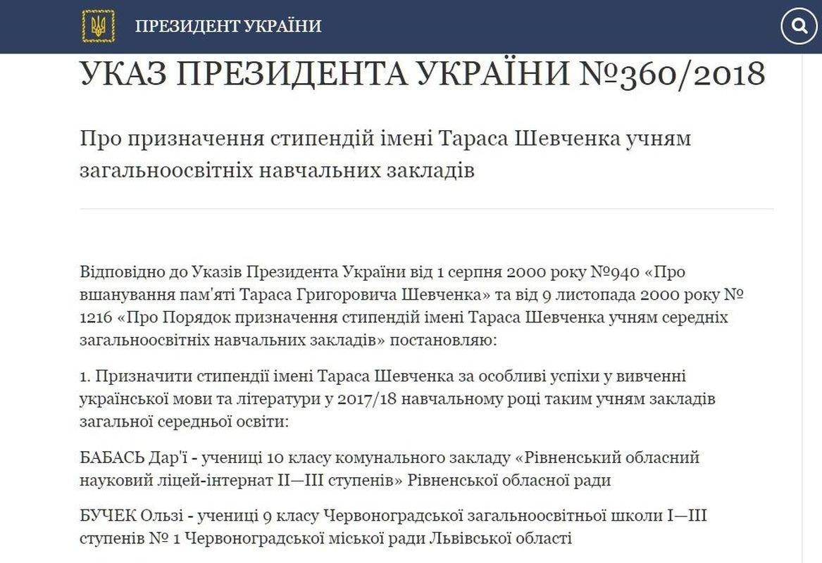Запорожская школьница получила стипендию имени Тараса Шевченко