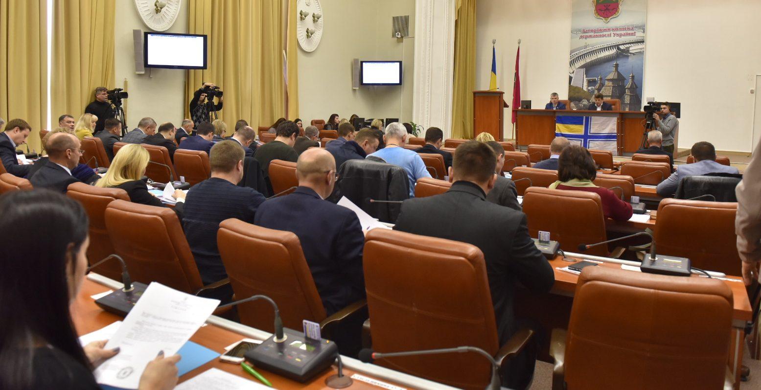 Запорожские депутаты выделили деньги на проценты по «теплым кредитам» – Индустриалка