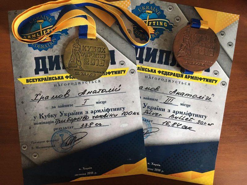 Запорожский спасатель завоевал две медали на Кубке Украины по армлифтингу