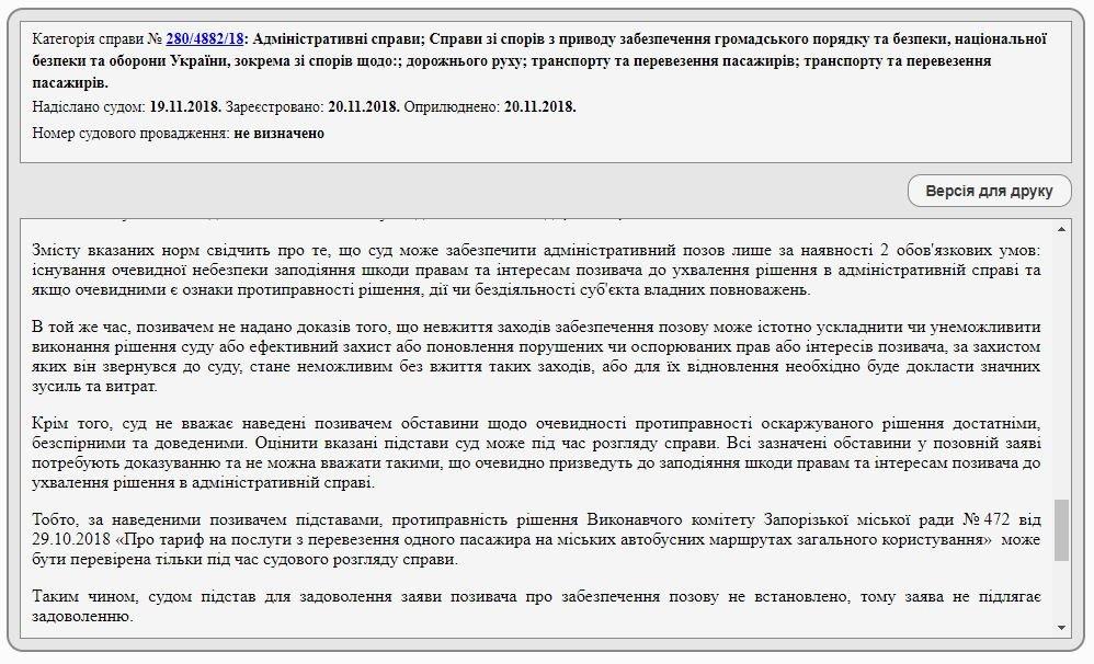 Запорожский суд не вернул прежние тарифы на проезд в маршрутках на время разбирательства
