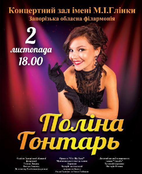 концерт Полины Гонтарь