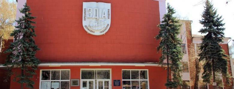 ЗГИА официально стала Инженерным институтом ЗНУ: какие факультеты и кафедры там будут