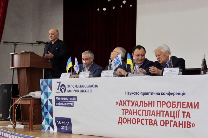 конференция по трансплантации