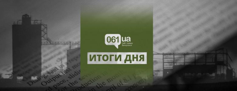 Итоги 13 ноября в Запорожье, рейд по маршруткам, 62 млн евро на ДнепроГЭС и трагические события