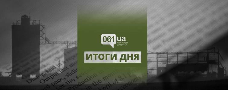 Итоги 28 ноября в Запорожье: флаг ВМС на сессии горсовета, 1000 коек резерва в больницах и звезды на Турфоруме