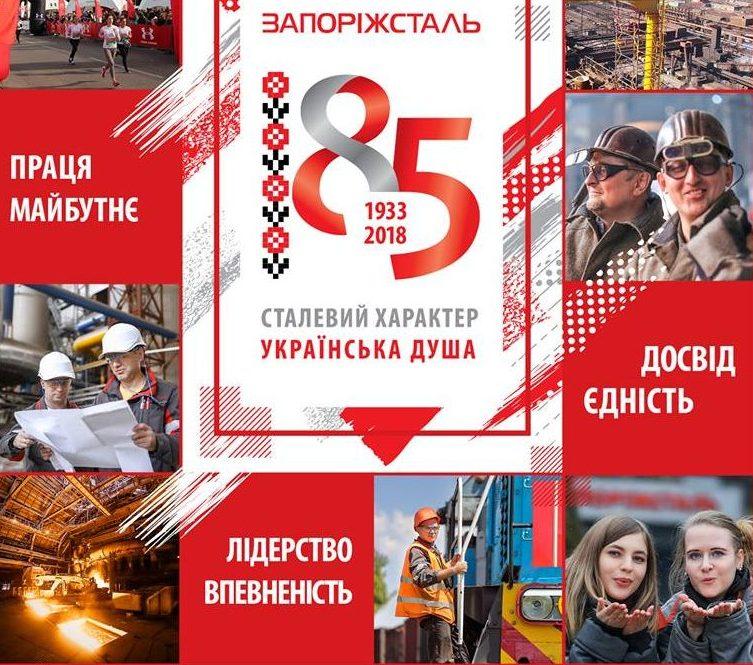 """Комбинат """"Запорожсталь"""" подошел к юбилею с множеством рекордов — генеральный директор – Индустриалка"""