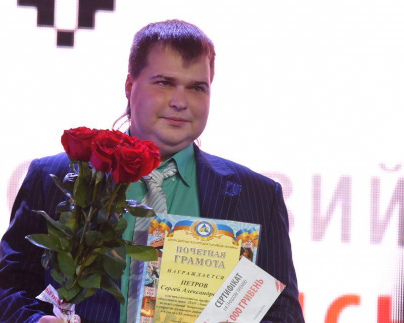 Сергей Петров
