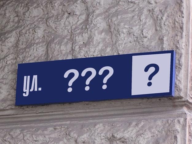 Не перепутай: в Запорожье переименуют несколько улиц