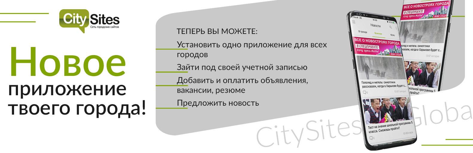 Новое приложение о твоем городе для iPhone - CitySites Global