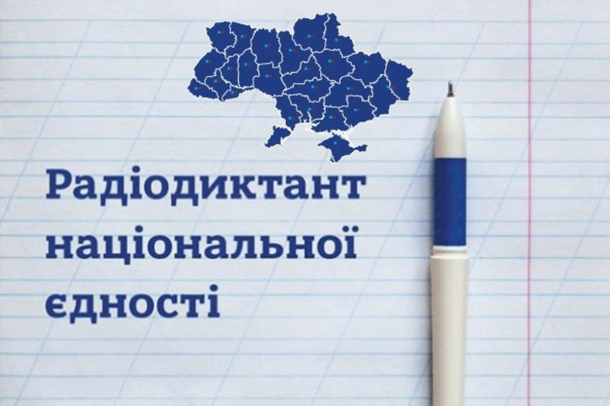 Перевір себе - у День української мови запоріжці напишуть радіодиктант – Индустриалка