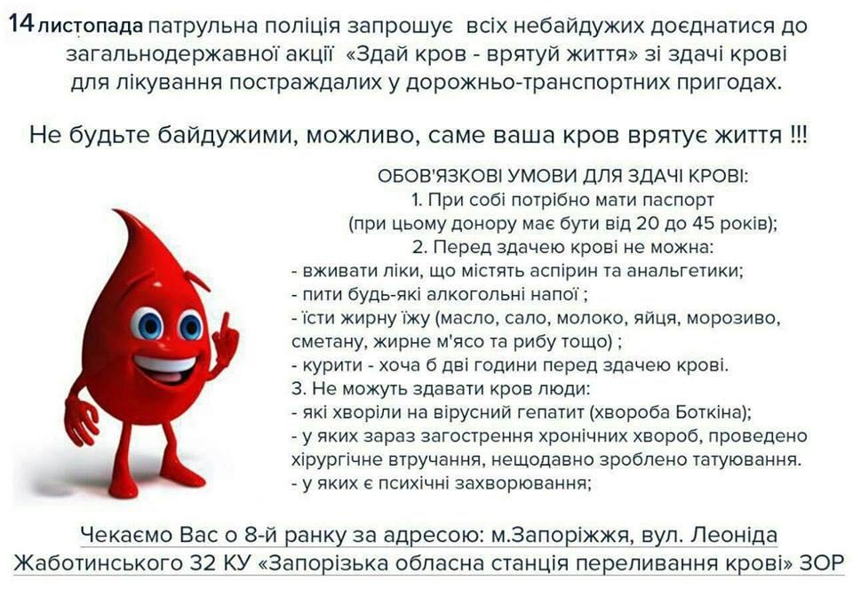Полицейские зовут запорожцев завтра сдать кровь для пострадавших в ДТП